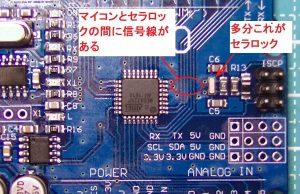 激安Arduino互換機のクロック周りの配線