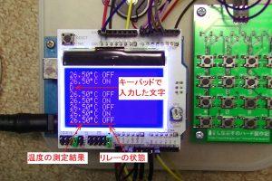 テストスケッチ実行時の画面表示