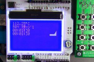 温度制御装置の画面(2)