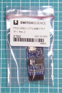 FTDI USBシリアル変換アダプター Rev.2