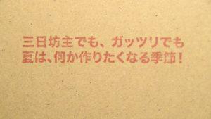 箱の内側のスタンプ