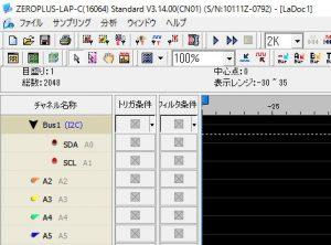 I2Cの解析をすると、自動的に信号名がSDAとSCLになった