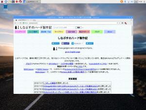 Raspberry Pi 3でしなぷすのハード製作記のトップページを閲覧