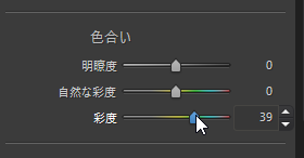 彩度のスライダー