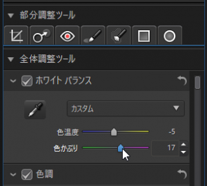 色温度と色かぶりのスライダー