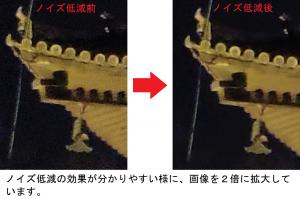 ノイズ低減前後の写真の比較