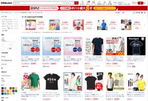 楽天市場で「Tシャツ」を検索した例