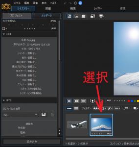 富士山の写真を選択