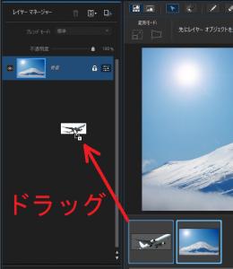 飛行機のサムネイル画像をドラッグしてレイヤーマネージャー上でドロップ