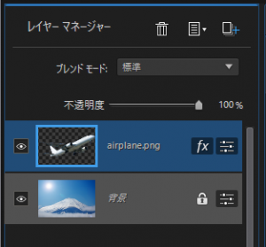 富士山のレイヤーの上に飛行機のレイヤーが重なった様子
