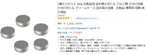 アマゾンのアルミ缶(1)