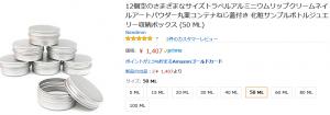 アマゾンのアルミ缶(2)