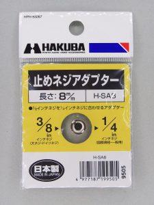H-SA8のパッケージ