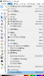 編集→インクスケープの設定メニュー