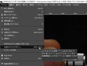 JPEGファイルとしてエクスポートする