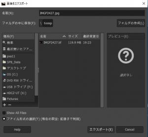 拡張子に.jpgを指定してエクスポート