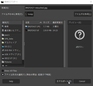 ファイル名を変更し、拡張子を.jpgとしてエクスポートする