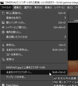 レタッチ後の画像をJPEGファイルとしてエクスポートする