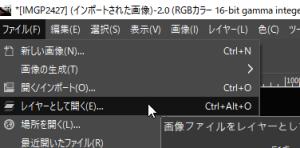 TIFFファイルをレイヤーとして開く