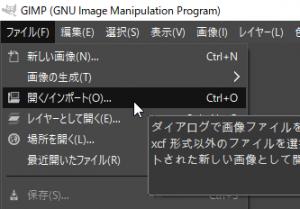 JPEGファイルを開く