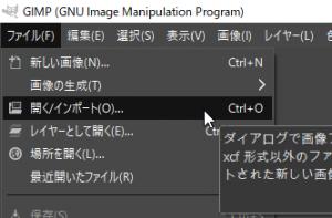 GIMPでTIFFファイルを開く