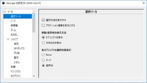 Inkscapeの設定ダイアログボックス