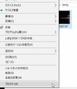 TIFFファイルのプロパティ