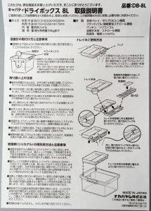 ドライボックスDB-8L-15の説明書