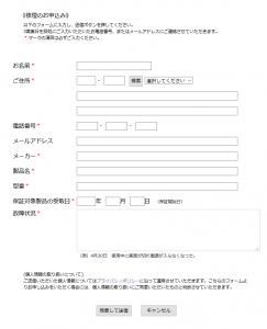 修理申込フォーム