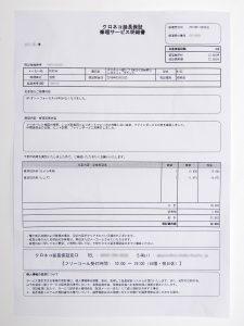 クロネコ延長保証修理サービス明細書
