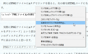 Firefoxでリンクを右クリックして「名前を付けてリンク先を保存」を選んでいる様子