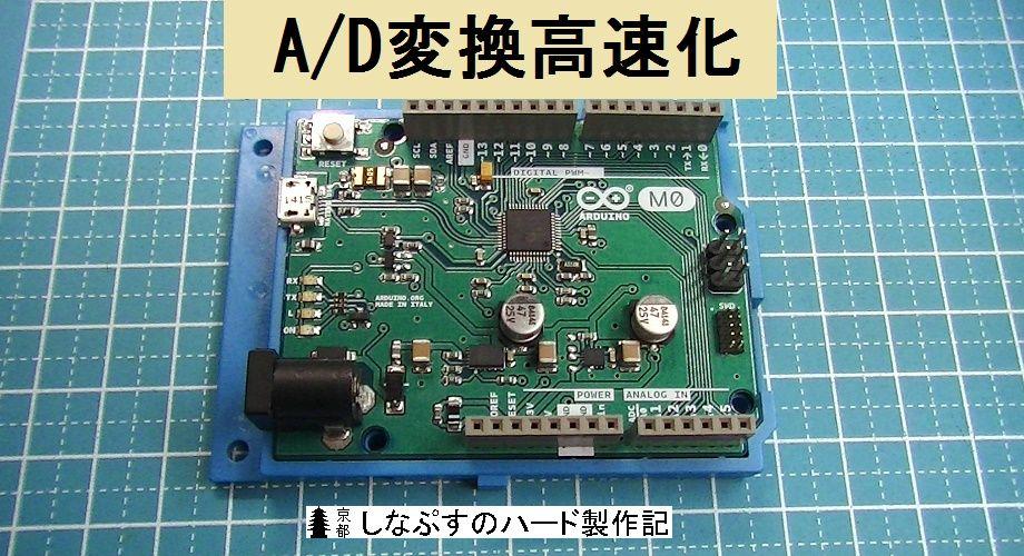 Arduino M0のanalogRead関数を高速化する(1)