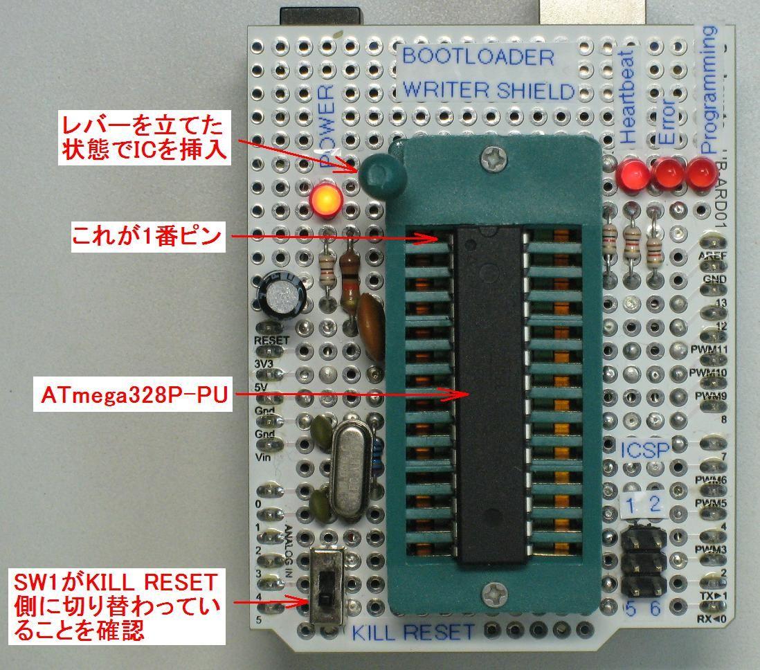 ブートローダを使わずにarduinoのスケッチをatmega pに書き込む しなぷすのハード製作記